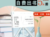 图书出版 现在出书是否还赚钱?个人该如何出书?文轩出版