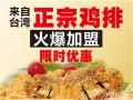 成都炸鸡加盟 正新鸡排 迎庆春节 免加盟费 名额有限立即留言