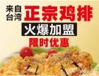 广州正新鸡排加盟 炸鸡排店加盟 炸鸡汉堡 万元加盟 全国招商