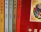 天津长期高价求购邮票大小版票邮票年册
