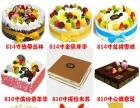株洲麦波蛋糕店生日速递配送石峰芦淞天元茶陵醴陵攸县