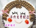 辽源市味道甜美生日蛋糕祝福蛋糕龙山区水果蛋糕送货上