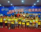 智慧源潜能教育 儿童智力训练加盟费多少