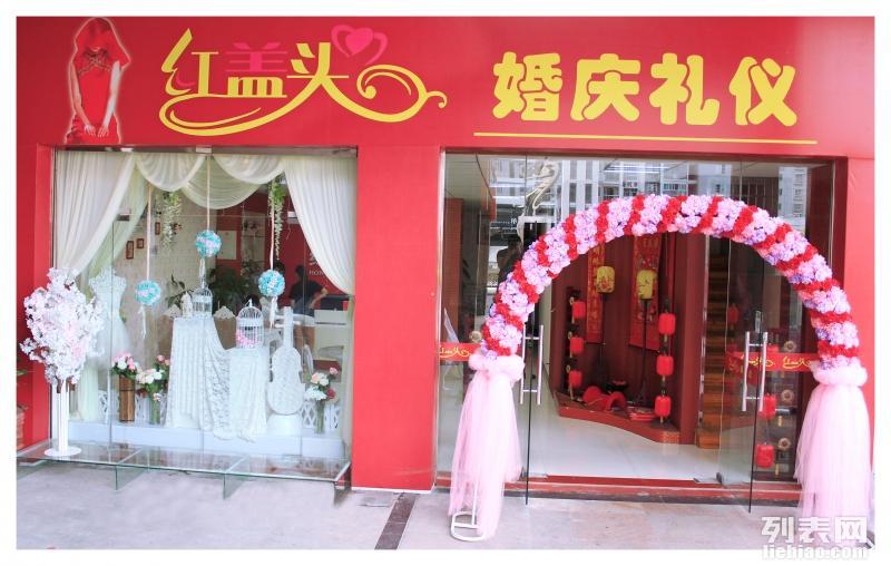 大田县红盖头婚庆