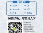 java嵌入式培训 0元入学快速精通 保障就业