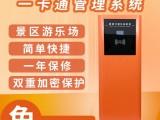 云卡科技游乐场景区一卡通管理系统立式刷卡机行业领先,全国提供