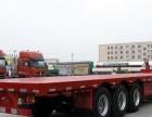 物流公司 整车零担 搬家公司 大件运输 轿车托运