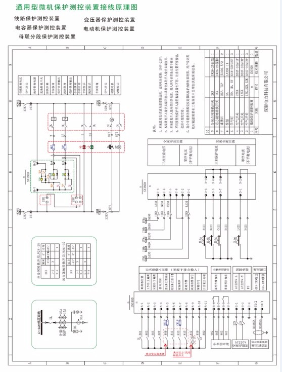 800原理图:线路 变压器 电容器 电动机 母联分段.jpg