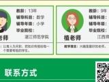 肇庆小学、初中、高中名师辅导班,提分快,试听后报名
