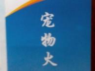 上海宠物尸体无害化处理(南部)接收电话