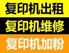 珠江新城彩色复印机租赁 出租复印机咨询