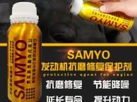 SAMYO发动机抗磨修复保护剂新车保护剂引擎保护汽车抗磨剂