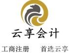 嘉兴五县两区公司注册服务