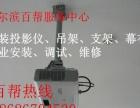 辽河小区附近上门安装投影仪设备,专业投影仪设备安装