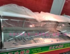 湖北鄂州超市保鲜柜展示柜厂家直销丨品质齐全,价格实惠