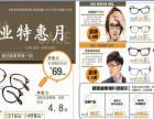 路易迪奥眼镜4.8折优惠券