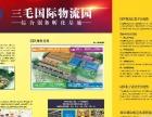 三毛国际物流(单县)有限公司