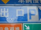 大量出售交通标志牌 限速牌限速5公里限高
