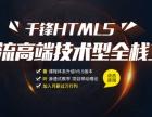 千锋哈尔滨html5课程难吗