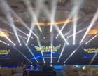 南海一手大型舞台灯光音响供应商,舞台搭建,音响出租