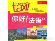 佛山法语培训,预约免费体验,法语商务沟通,出国留学