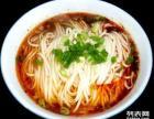 重庆小面和重庆火锅米线加盟