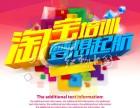 上海天猫网店培训,卢湾淘宝运营培训,行业较优