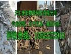 惠州市天汇废旧物资回收有限公司大量回收废铁废钢等旧物资