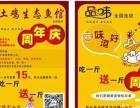 品味土鸡生态鱼馆(楚雄店)
