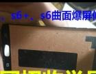 三星S7edge换外屏s6edge+曲面手机维修