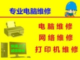 荆州沙市专业上门维修,修电脑,修打印机,修不好不