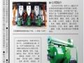 生物成型机加盟 农用机械 投资金额 10-20万元
