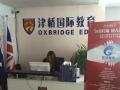 津桥英语 四六级 成人英语 职场英语(口语、外教)