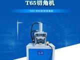 廣東盈通機械45度方管鍍鋅管角鐵切角機