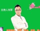 资深主持人刘军愿陪伴您快乐同行 。。。