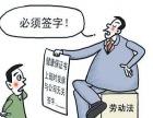 陕西惠泽律师事务所为您维权—专职劳动纠纷、婚姻家庭
