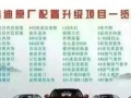 邯郸专业汽车改装升级