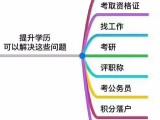 在广东如何快拿成考 网络 自考毕业本