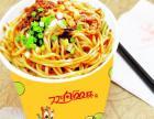 阳泉特色小吃餐饮加盟,特色小吃加盟店,双响QQ杯面