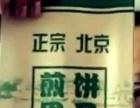 宿州煎饼板栗肉夹馍纸袋子糖葫芦雪球袋烤地瓜影楼相袋