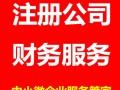 上海奉贤柘林 庄行 胡桥 奉新 注册公司 代理记账 变更注销