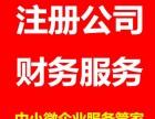 专业代办上海闵行浦江公司注册 闵行浦江注册公司 代理记账