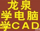 成都龙泉电脑培训学校,计算机培 训班,办公软件培训班
