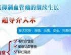滁州哪家医院治疗血管瘤比较好?皖北血管瘤特诊中心