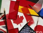 加拿大专业移民