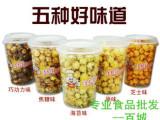 【百城食品】郭金山蹦蹦爆米花 批发多味可