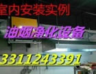 北京环宇先锋厨房油烟净化器,净化过滤油烟你懂的