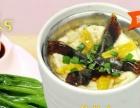 蒸美味蒸菜快餐怎么样加盟-中式特色快餐连锁-原盅蒸