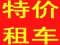 重庆租车 单位租车 个人 商务 旅游机场接送 等,可送车上门