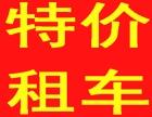 重庆驰程租车天天有特价车型 商务 婚庆 旅游租车 较实惠